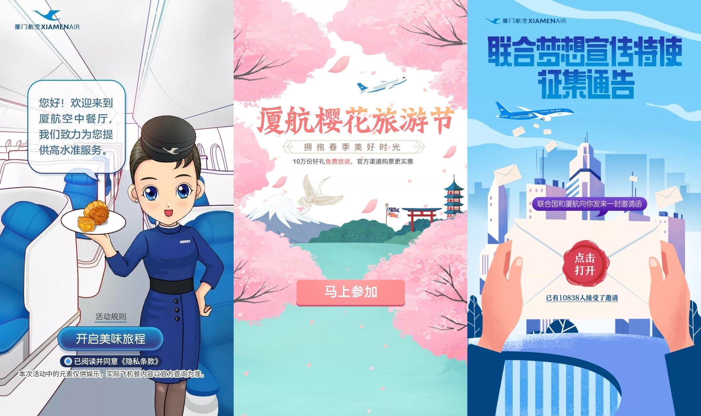2019民航传播奖候选案例:厦航节日营销系列传播