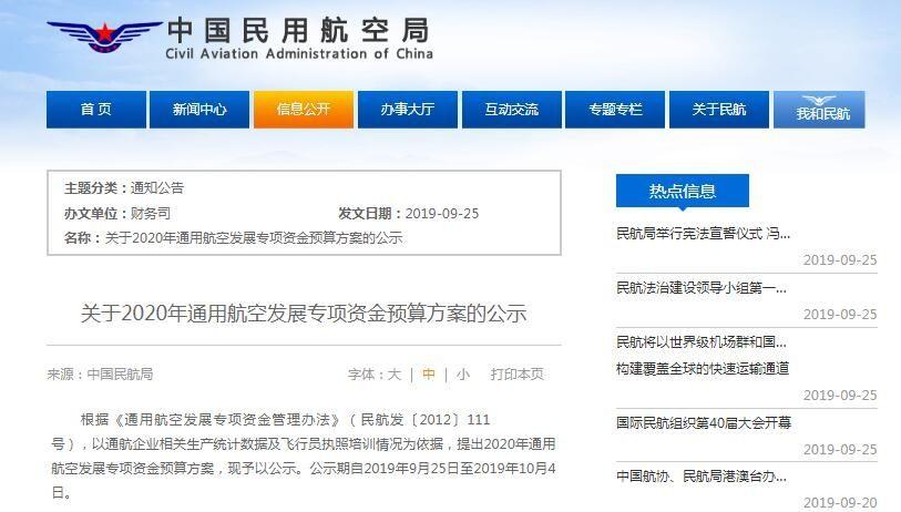 山东19家通用航空公司将获得专项补贴1亿余元