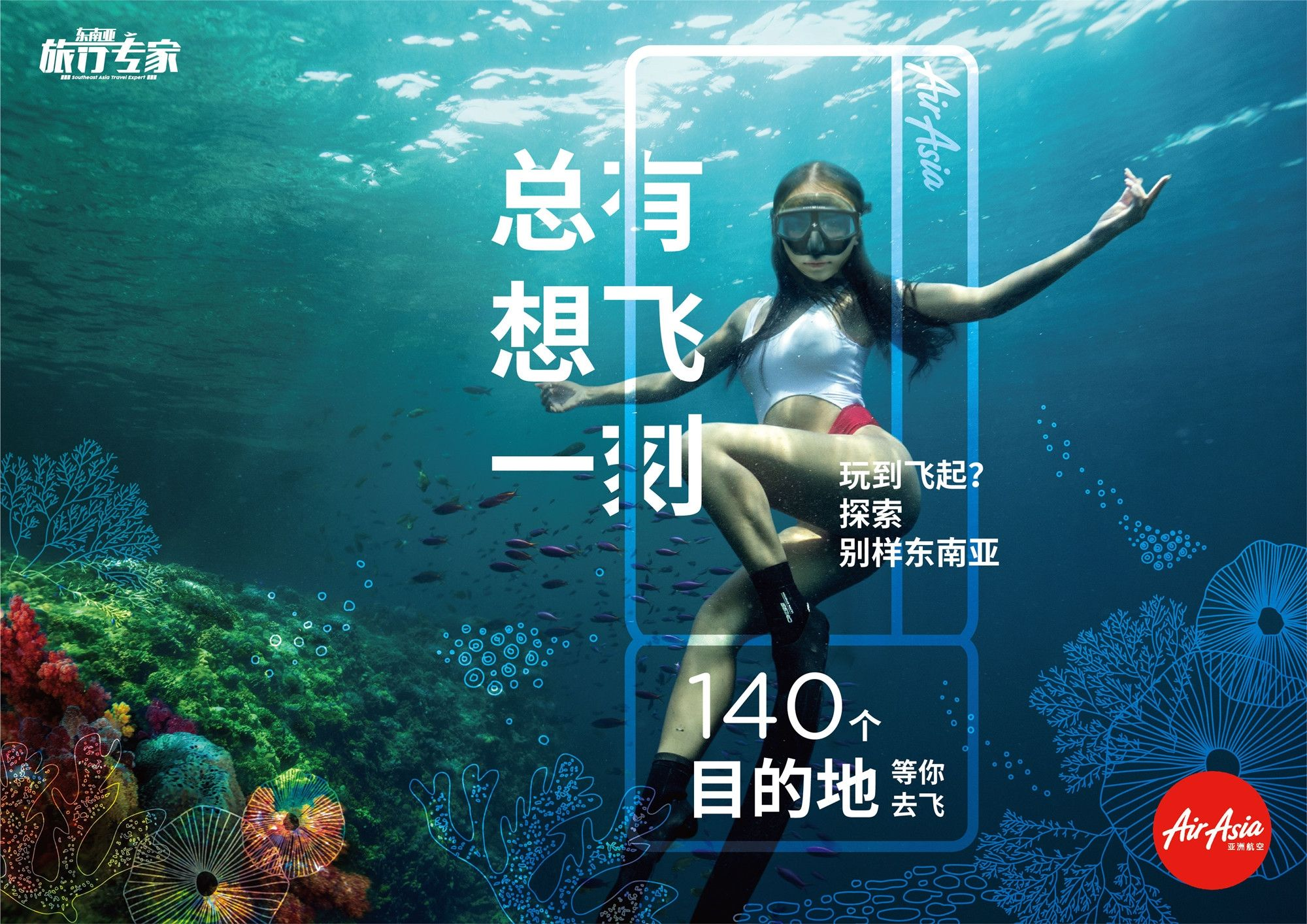 2019民航传播奖候选案例:亚洲航空总有想飞一刻品牌营销