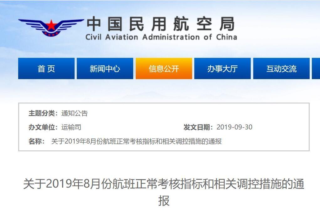 8月因航班正常率不达标 数家国内国际航司被通报批评