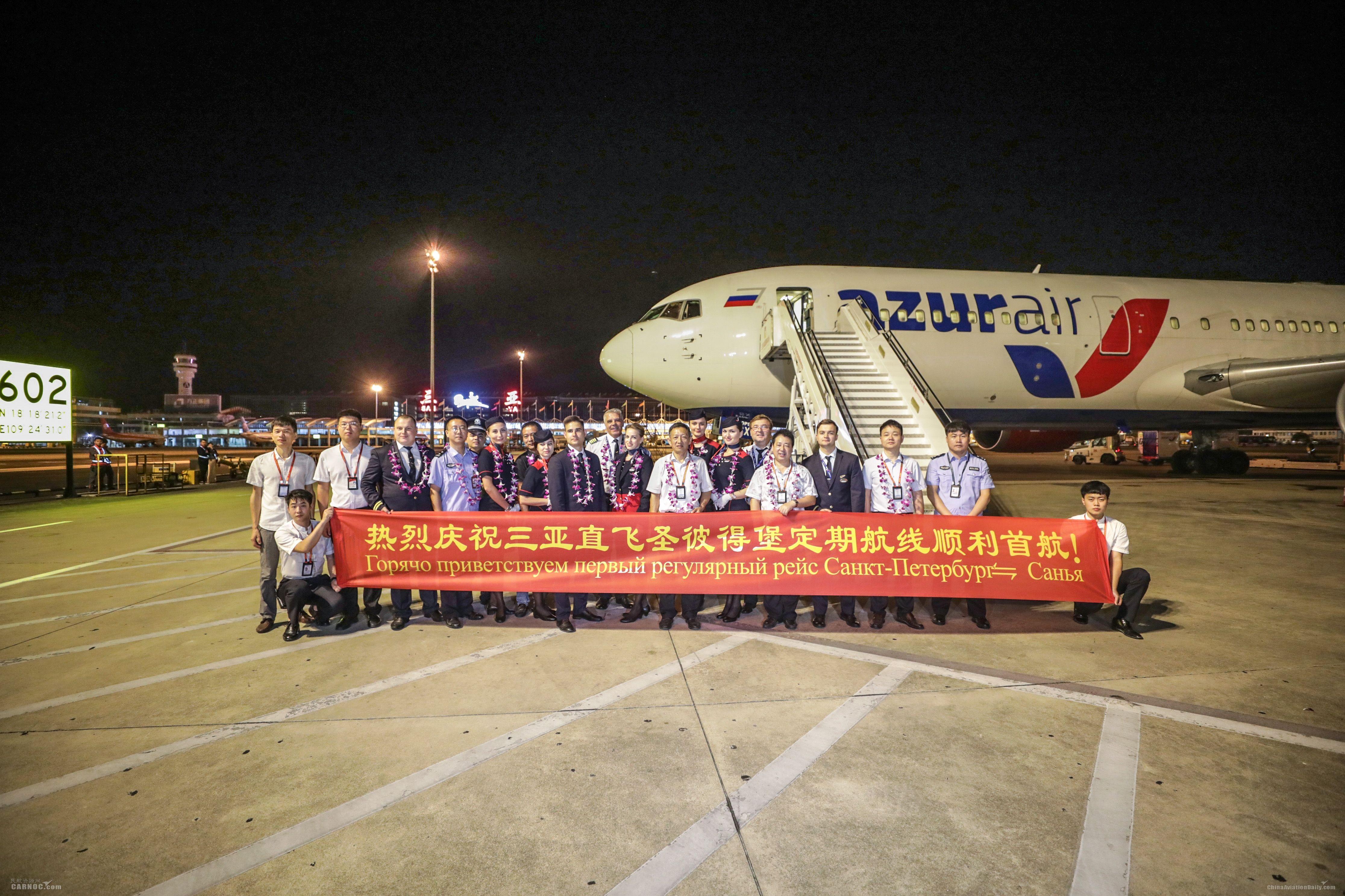 三亚机场顺利开通圣彼得堡定期航线