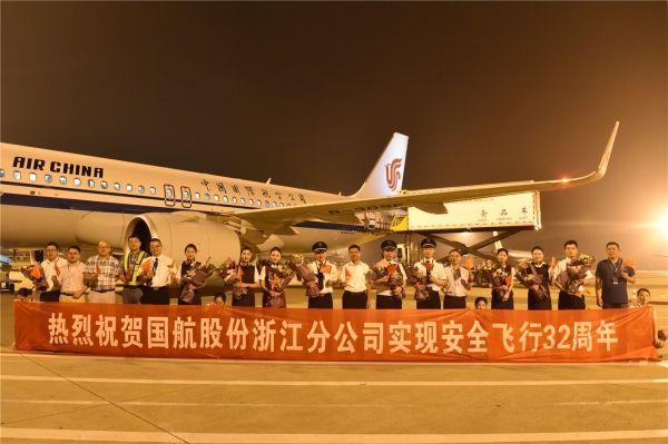 国航浙江分公司实现安全飞行32周年