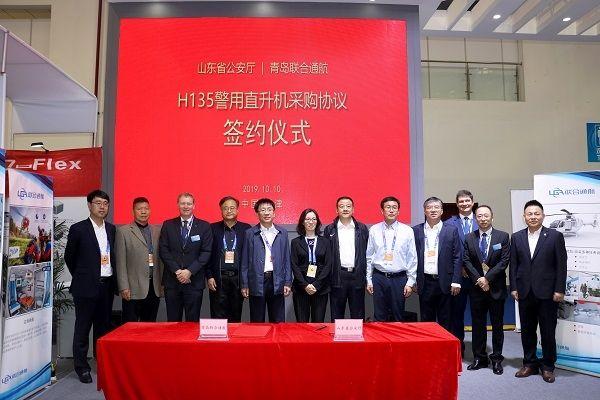 山东省公安厅与青岛联合通航签署直升机采购合同