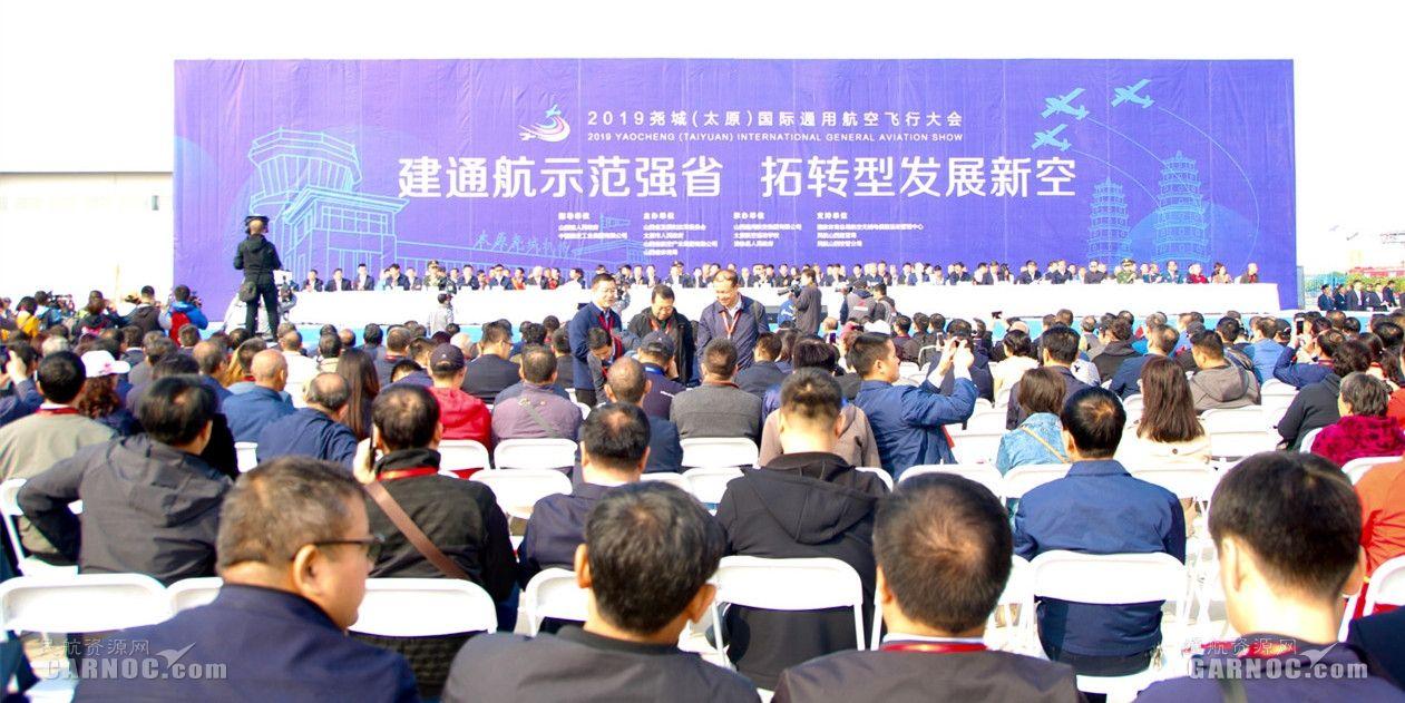 2019尧城(太原)国际通用航空飞行大会在太原举行