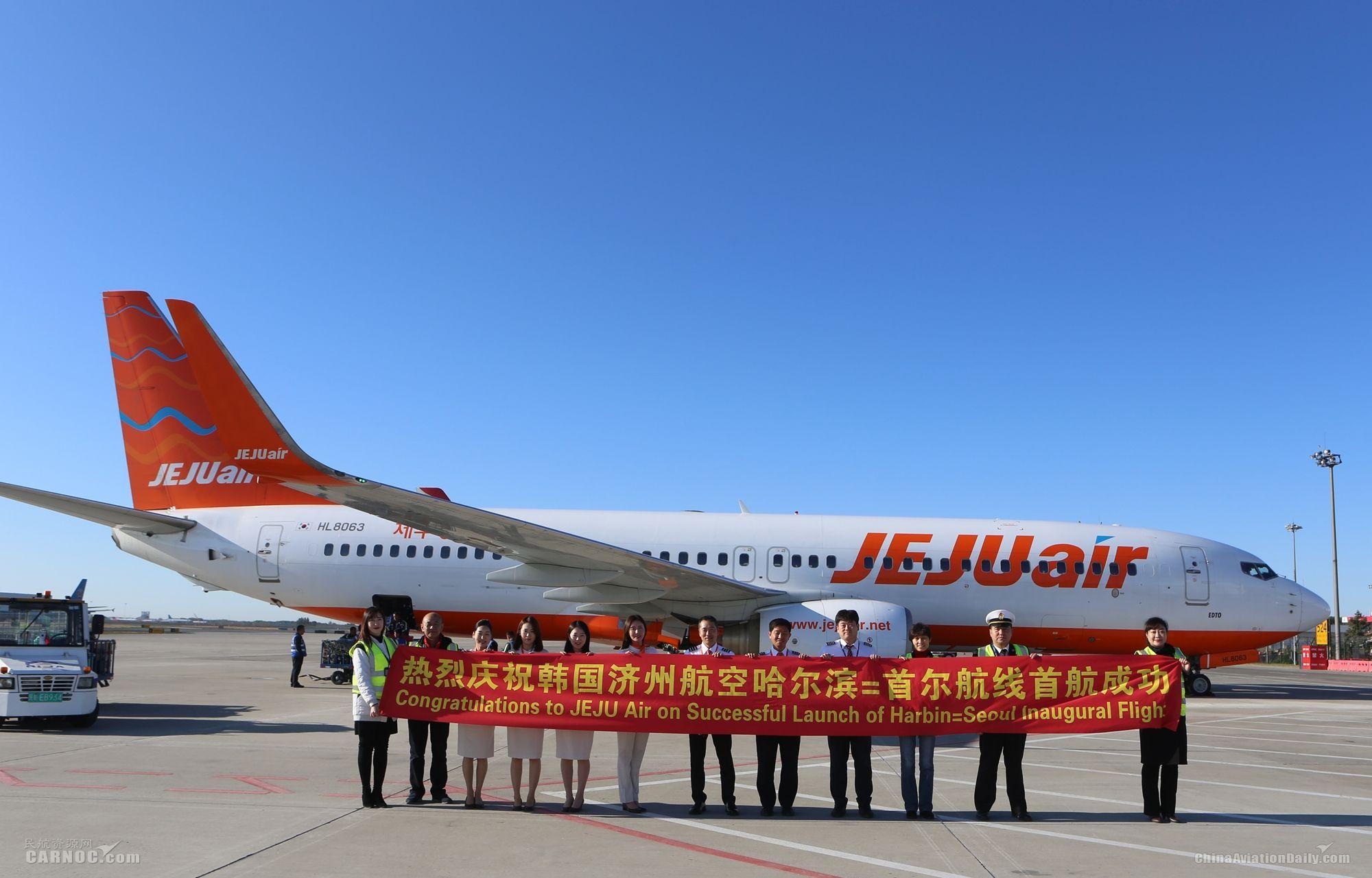 济州航空哈尔滨—首尔航线成功首航