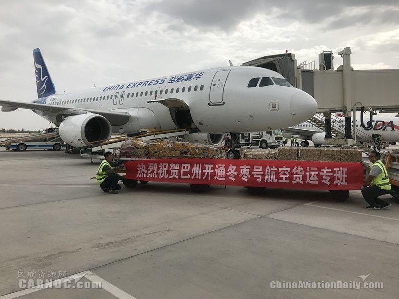 """""""冬枣号""""专班首发,3吨冬枣由库尔勒飞往重庆"""