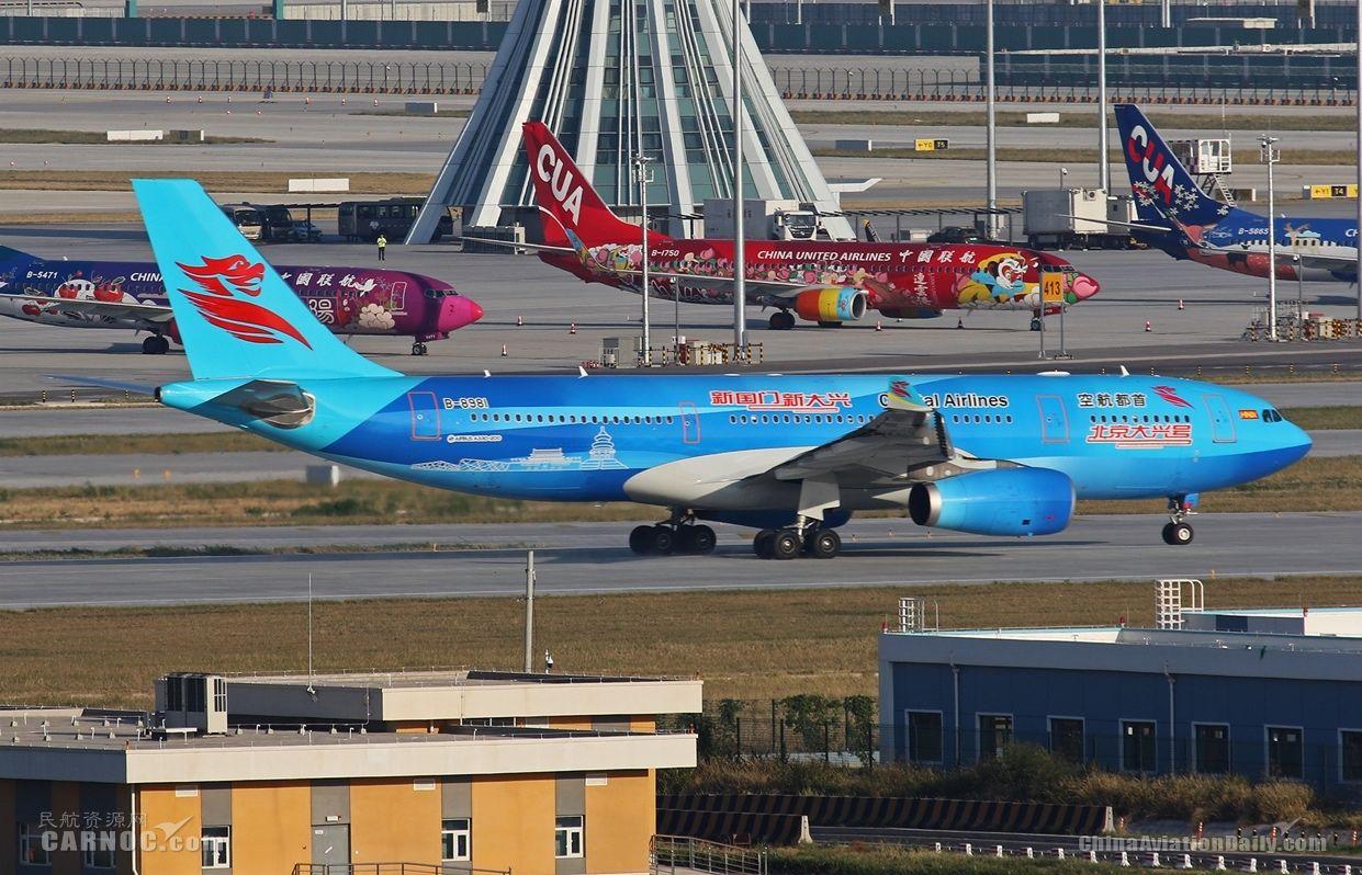 首都航空10月27日全面转场至大兴机场并推出多条特惠航线