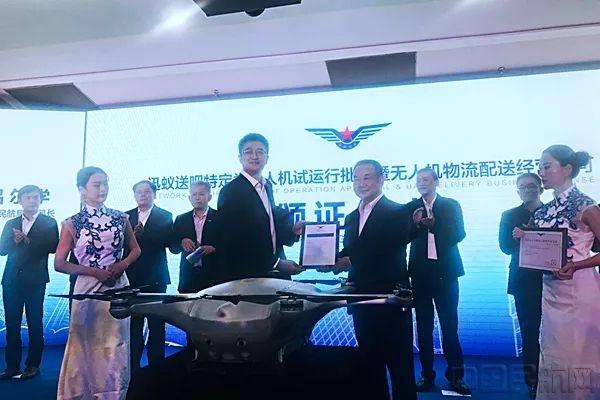 """全球首张城市无人机试运行""""牌照""""在中国诞生"""