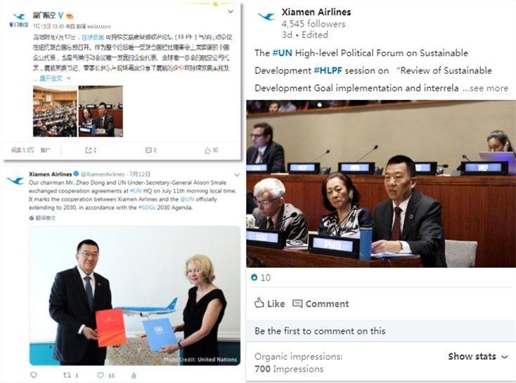 候选案例:厦航参加联合国高级别政治论坛事件整合传播