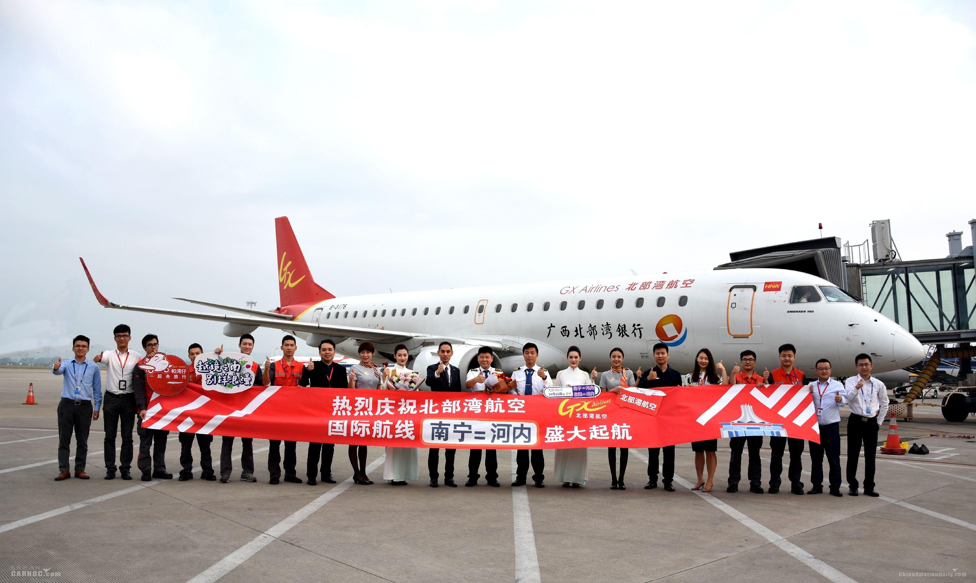 北部湾航空南宁=河内、洛阳=河内国际航线成功首航