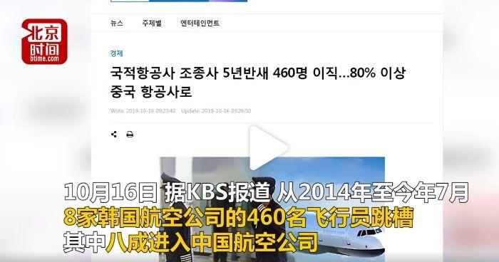 韩媒:近5年460名韩国飞行员跳槽 大多数都去中国航司