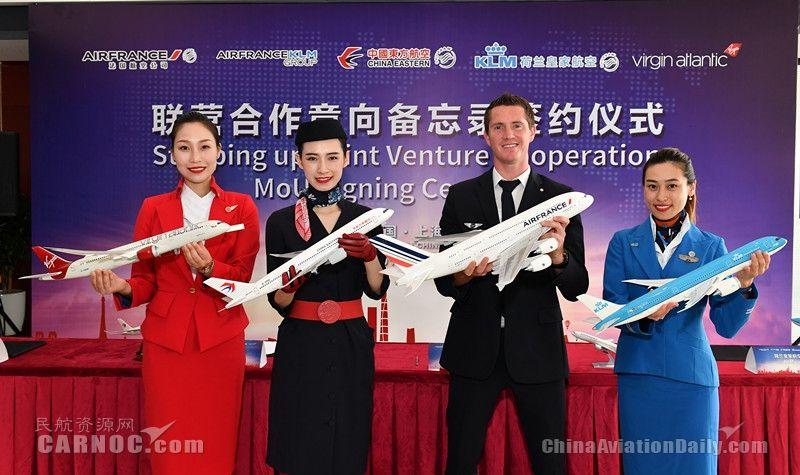 东航、法航、荷航、维珍航空开启联营合作 四方携手深耕中欧航空市场
