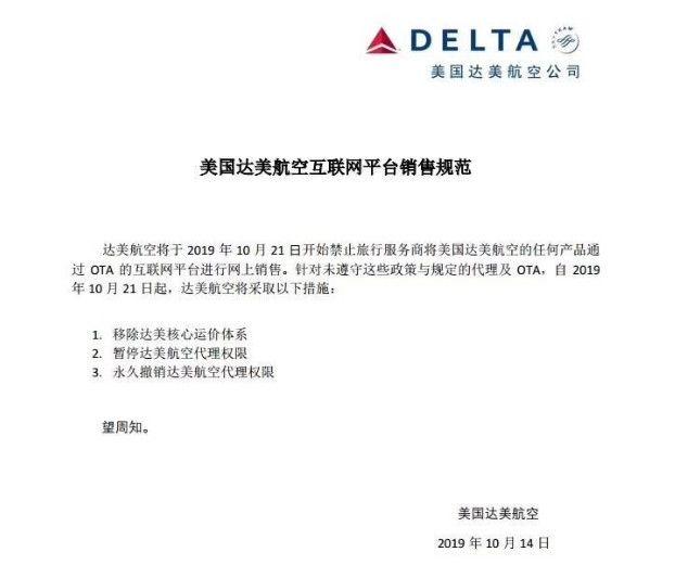 达美美联航规范互联网平台销售 禁代理供货OTA