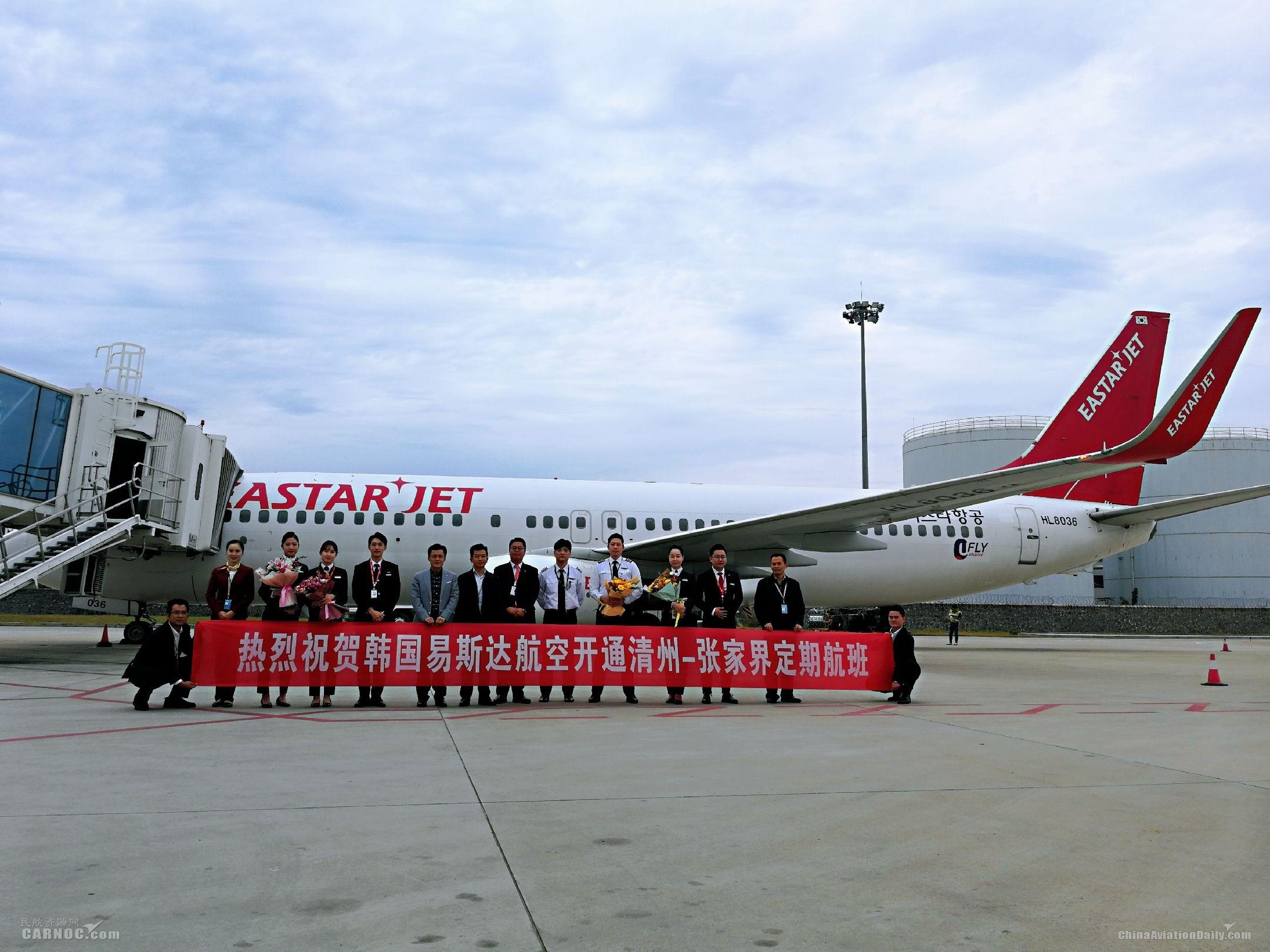 张家界开通至韩国首尔、清州、务安三条国际定期航线