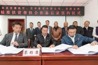 首都航空、空客中國與青海玉樹州簽署精準扶貧合作備忘錄