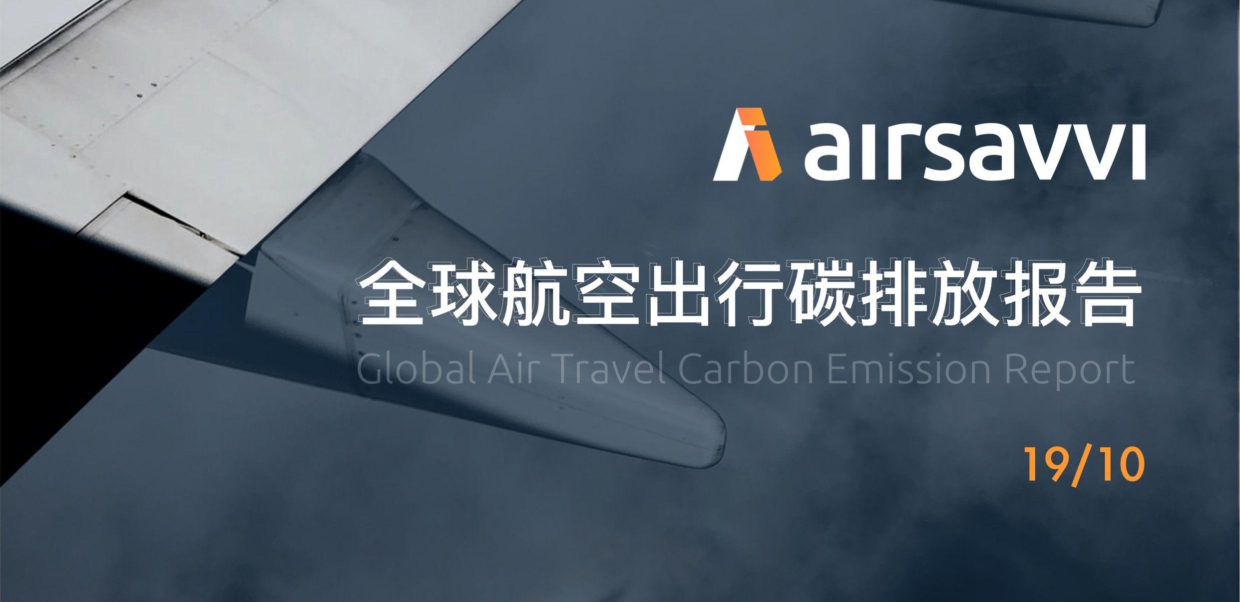 全球航空出行碳排放分析报告:低成本航司可能更环保