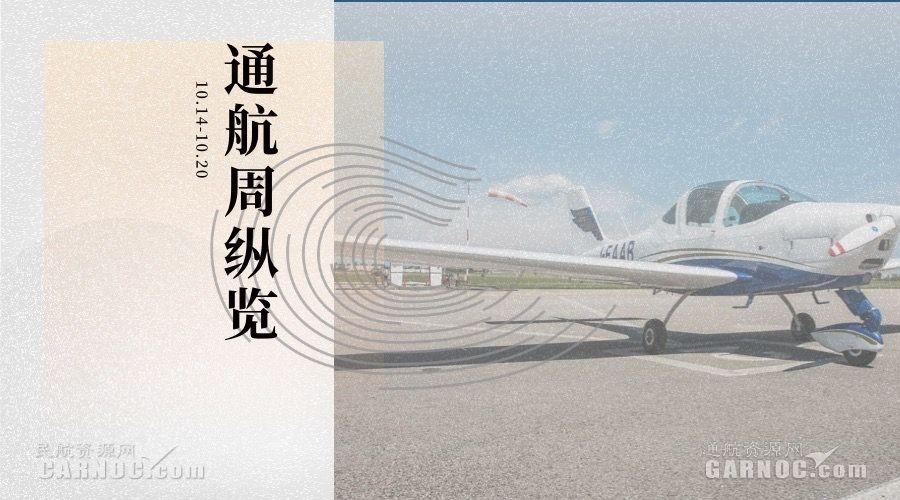 周縱覽:全國頒證通用機場數量達到239個
