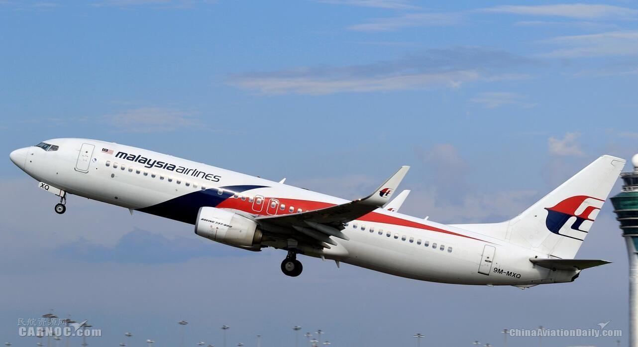 10月26日起 马航将停飞吉隆坡-重庆航线