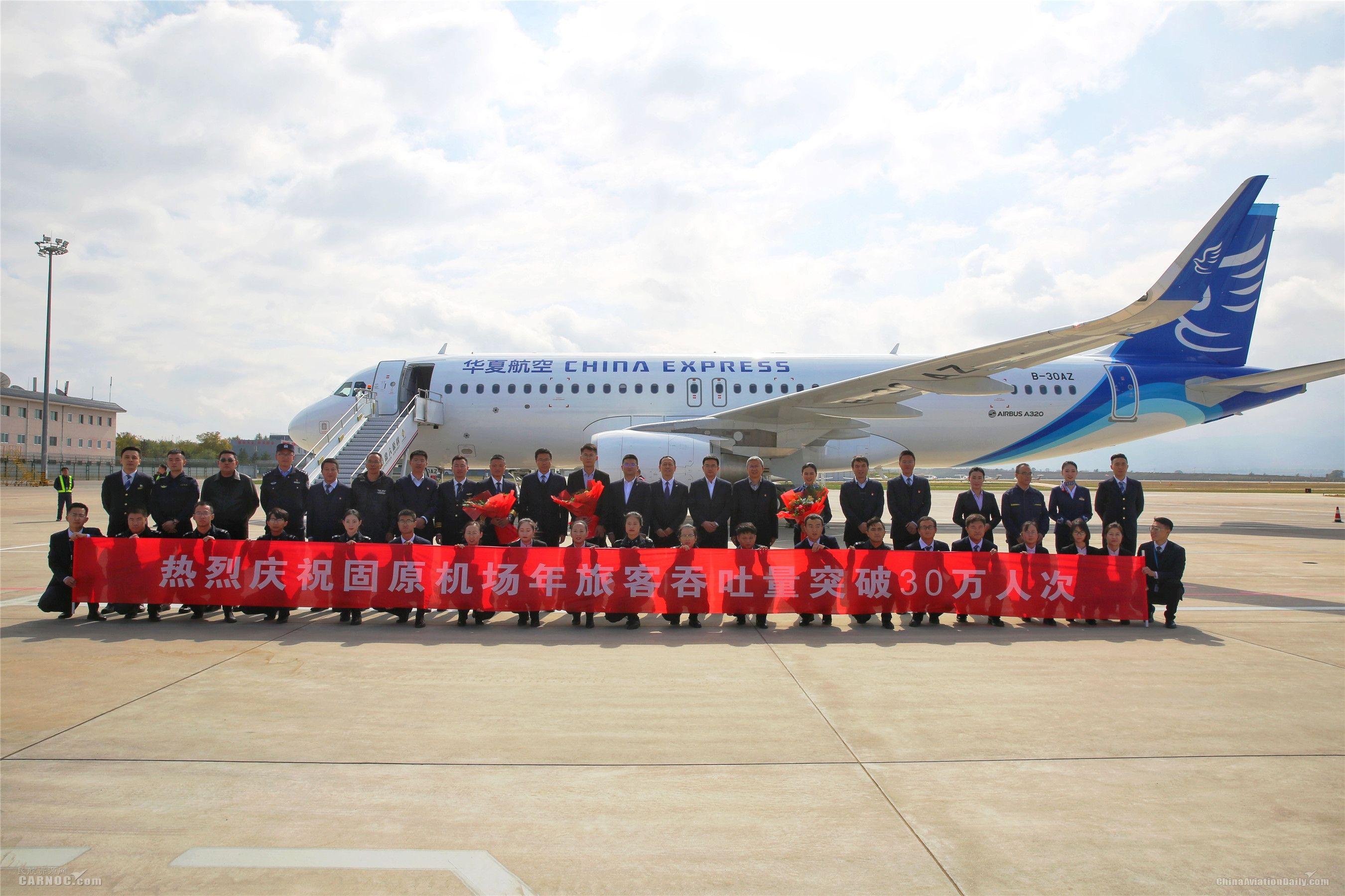 固原机场年旅客吞吐量突破30万人次