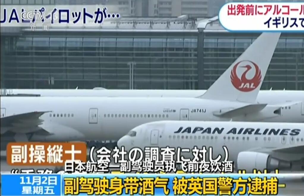 飞行员饮酒问题屡禁不止 日本航空祭出新规严控