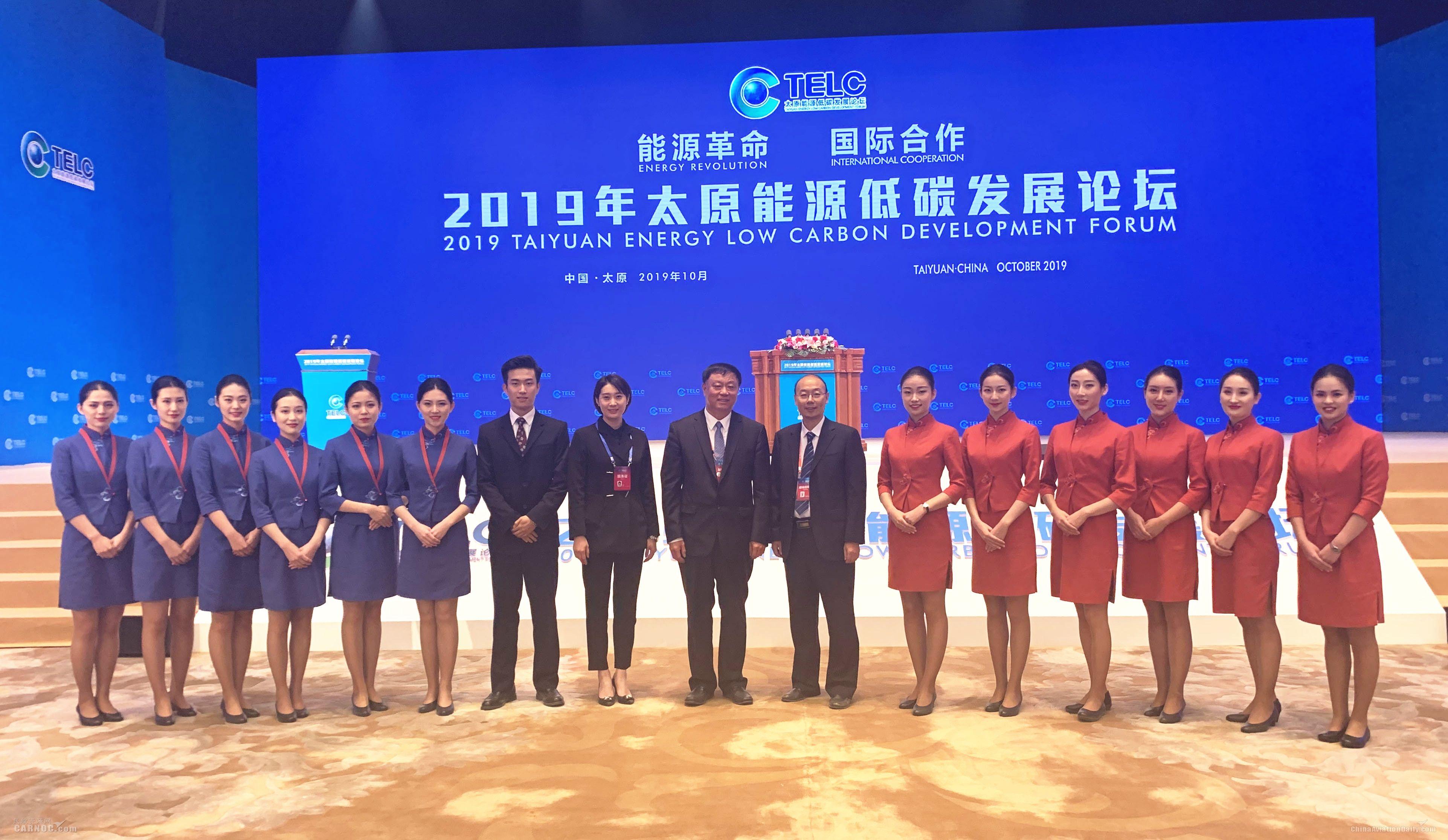 东航助力2019年太原能源低碳发展论坛