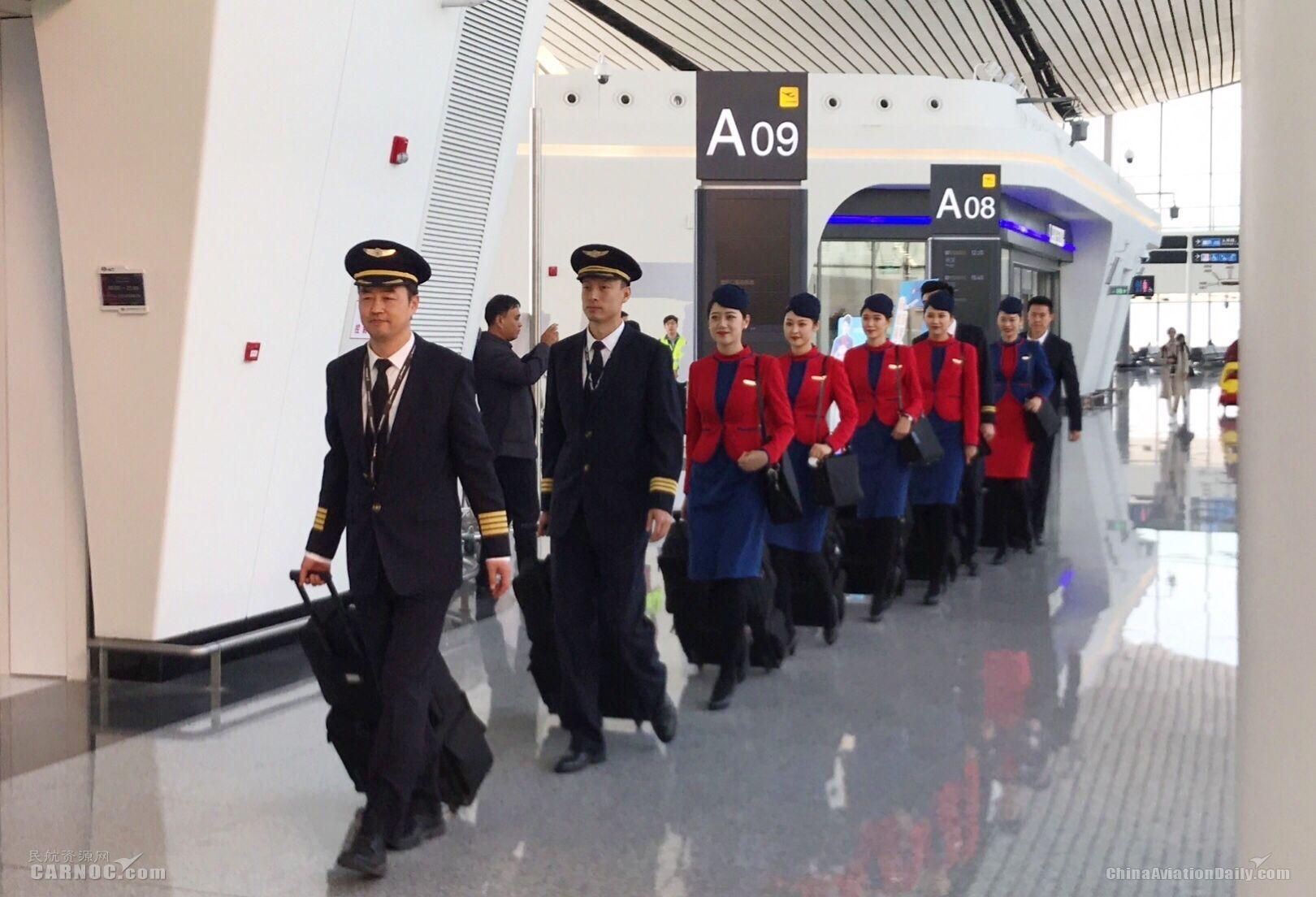 河北航空大兴机场航班正式开航。河北航空供图