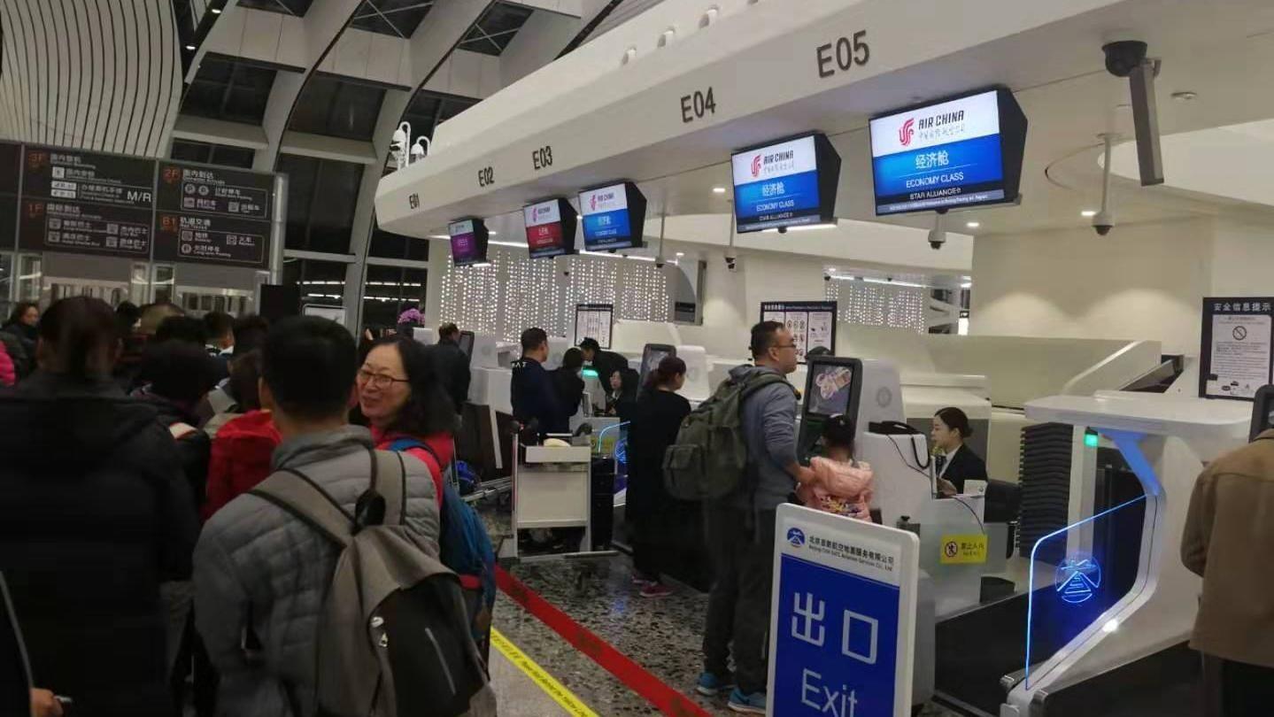 大兴机场国际航线今天开航 首批旅客顺利通关