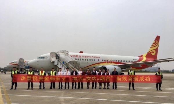 换季首日 安庆机场深圳=安庆=烟台航线成功首航