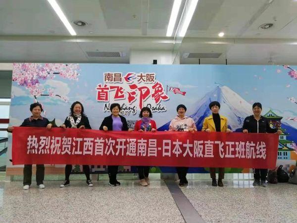 东航率先开通江西首个南昌-大阪直航正班航班