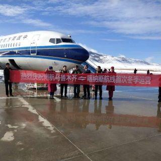 南航烏魯木齊至喀納斯航線首次冬季運營