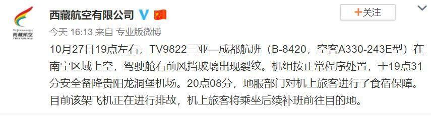 西藏航空:三亚飞成都航班因风挡裂纹备降 已安排补班
