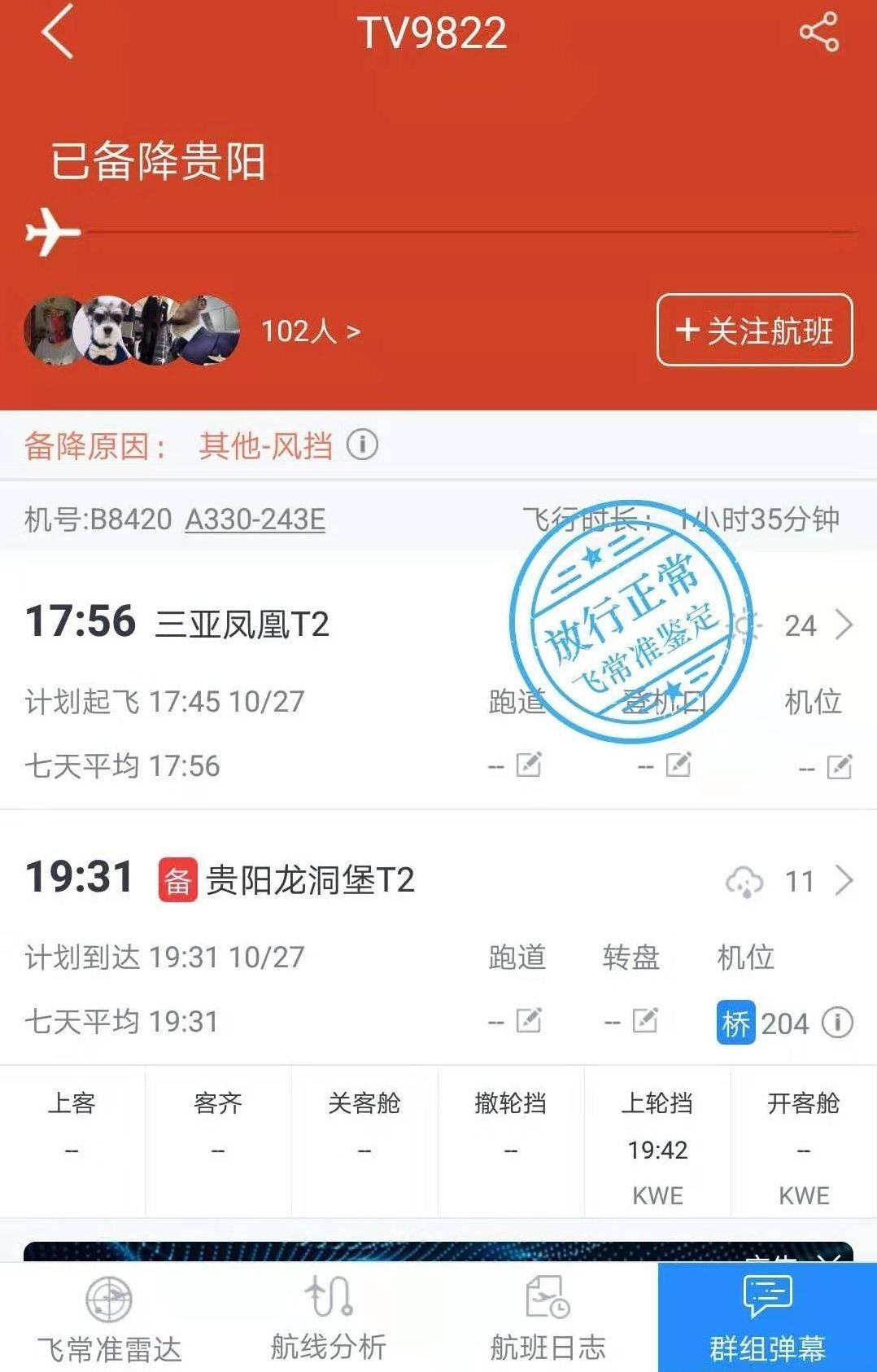 西藏航空TV9822航班 摄影:飞常准
