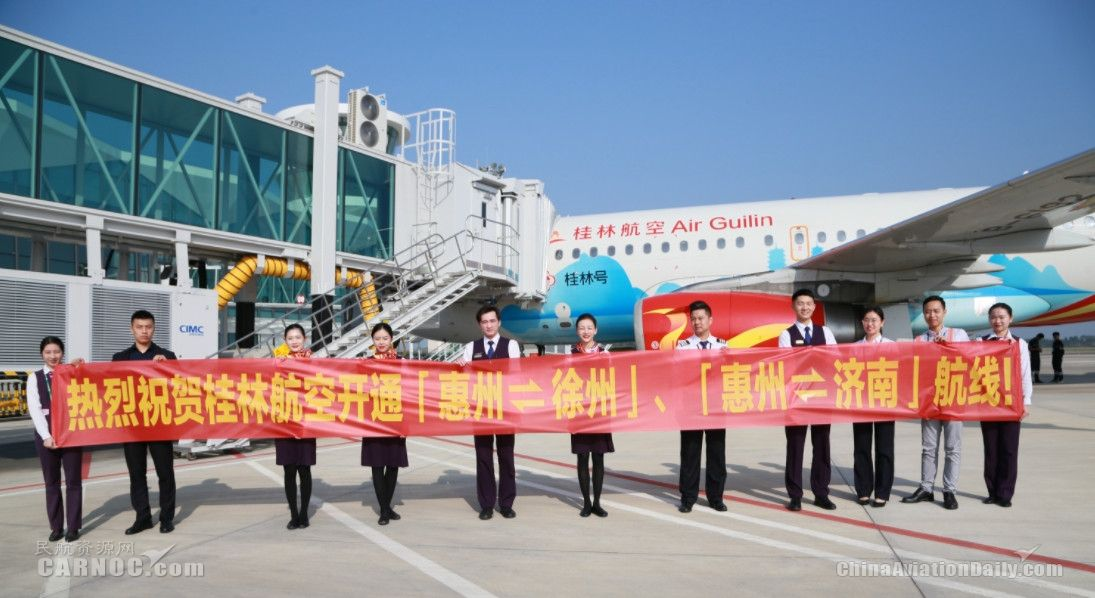 惠州机场冬春航班换季新开及恢复