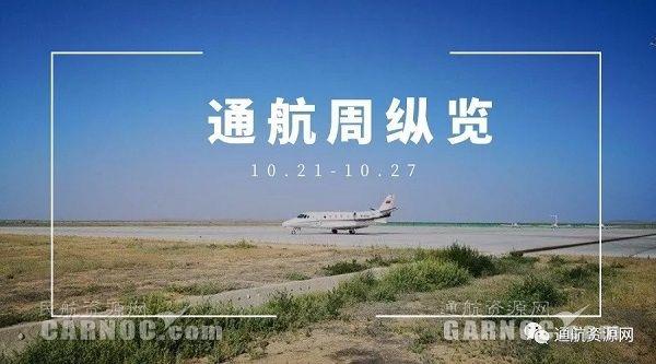 周纵览:金华一直升机坠落;141航校总数达37家