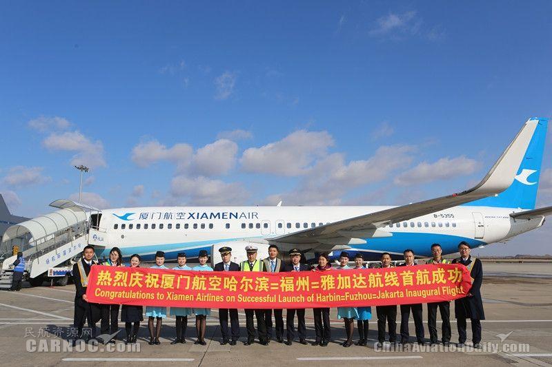 厦门航空开通哈尔滨—福州—雅加达航线
