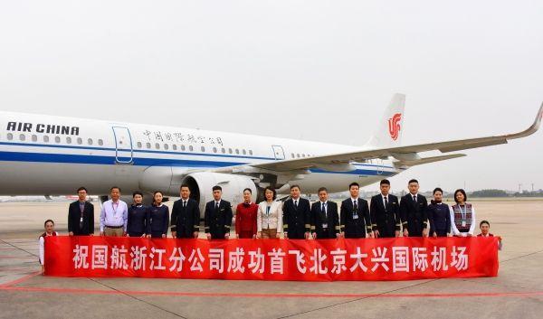 新航季,国航浙江分公司开通杭州—大兴航线