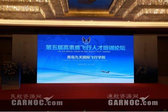 九天飛行成功舉辦第五屆高素質飛行人才培訓論壇