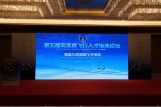 九天飞行成功举办第五届高素质飞行人才培训论坛