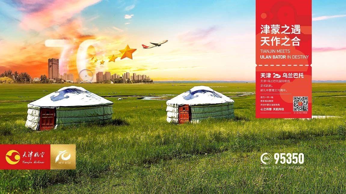 天津首条直飞乌兰巴托航线将于12月15日开通