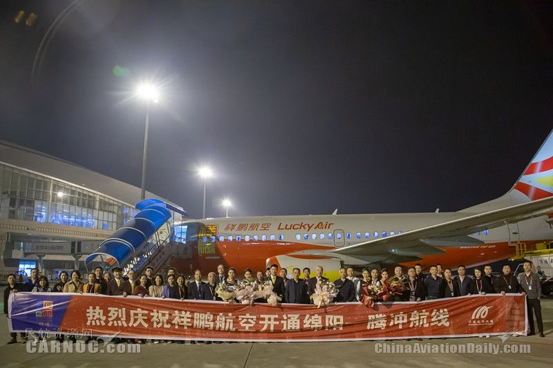 绵阳机场开通至腾冲直飞航线