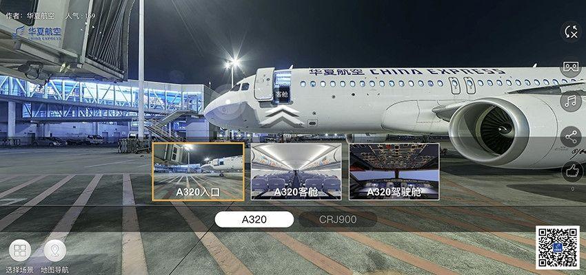 华夏航空人文客舱VR视觉画面再升级