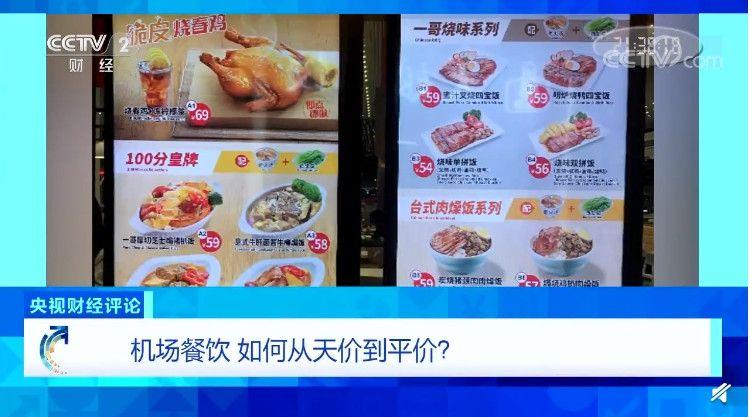 央视财经评论:机场餐饮,如何从天价到平价?
