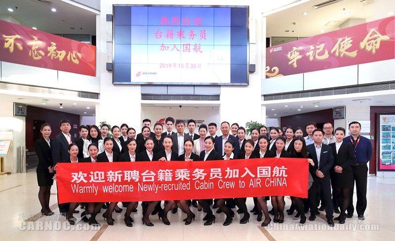 中国国航正式聘用首批台籍乘务员