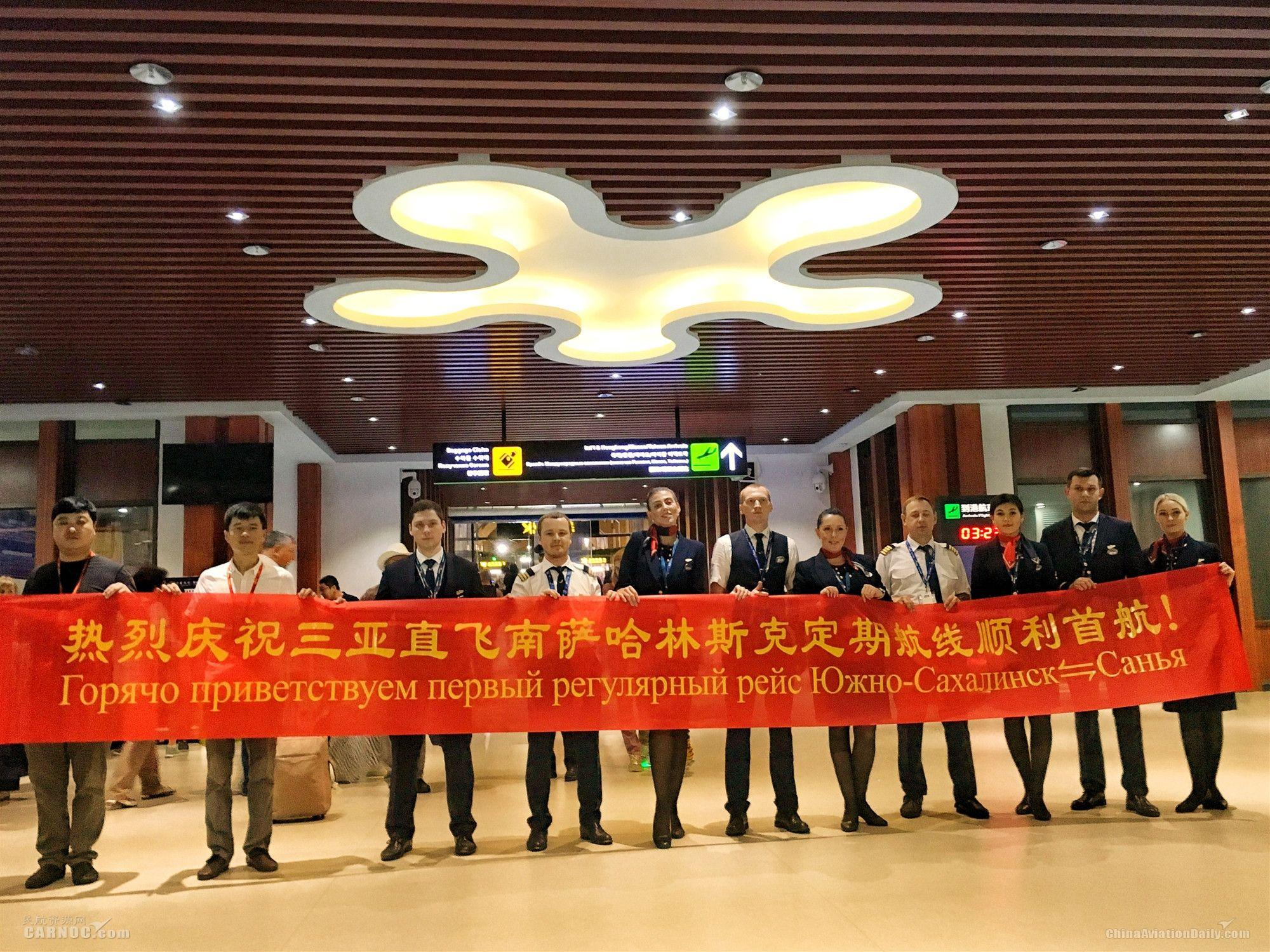 """三亚机场正式开通""""三亚=南萨哈林斯克""""定期航线"""