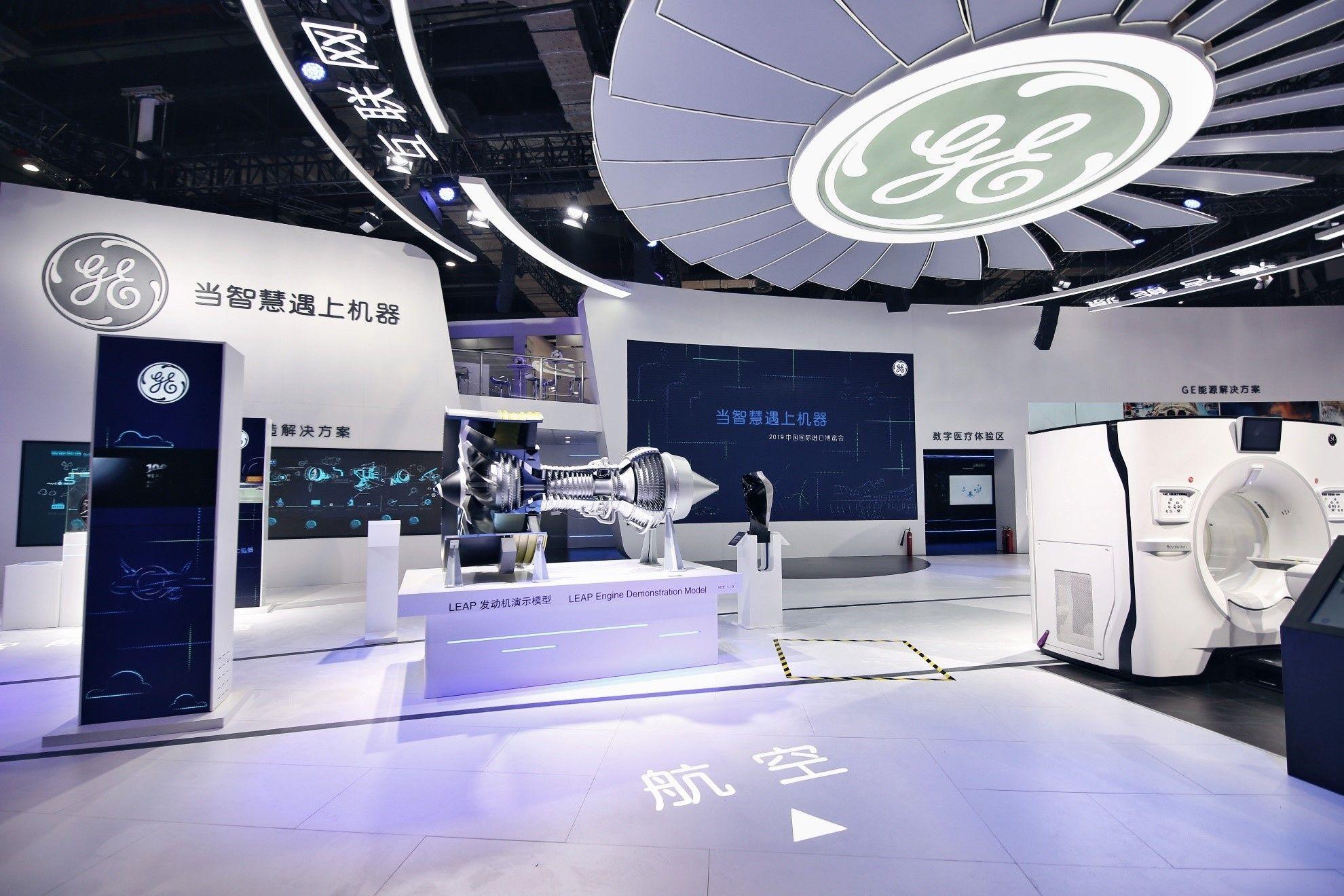 GE航空集团即将亮相第二届进博会