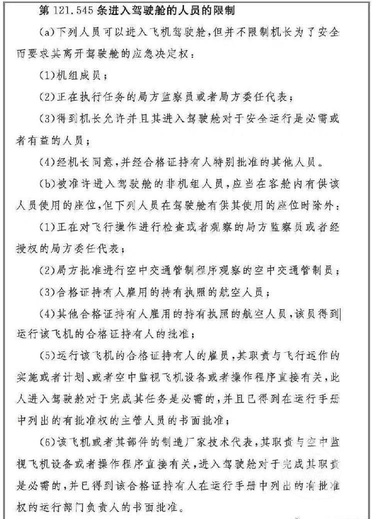 ▲相关规则规定,允许进入飞机驾驶舱的六类人中不包括乘客。来源:上游新闻