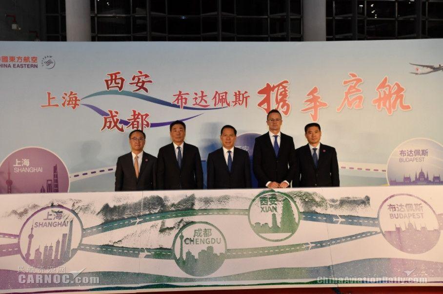 进博会首日  东航宣布新开上海-成都-布达佩斯、上海-西安-布达佩斯两条新航线