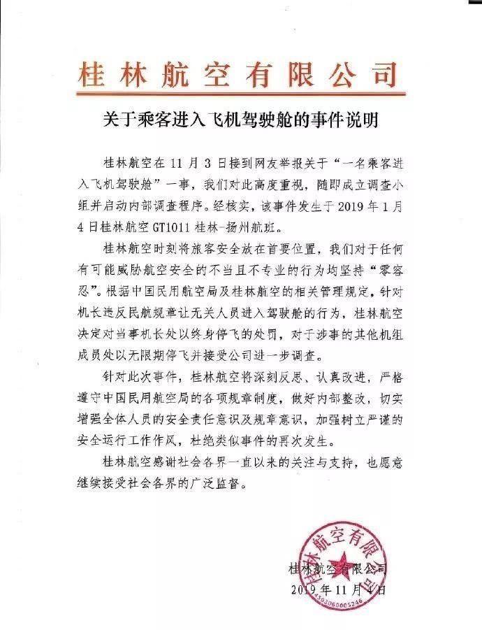 桂林航空4日称,涉事机长已被终身停飞。来源:桂林航空微博