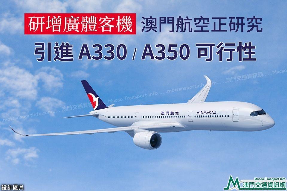 澳门航空研究引进A330、A350客机可行性