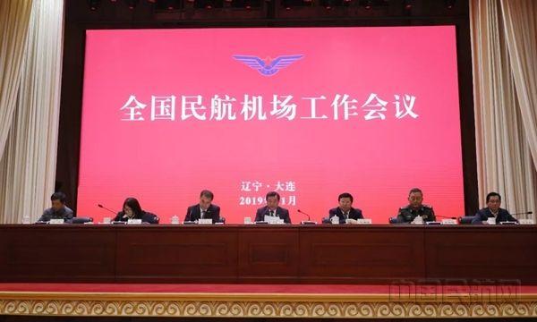 全国民航机场工作会议召开